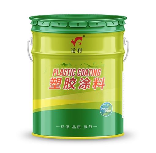 吴中PC塑胶漆