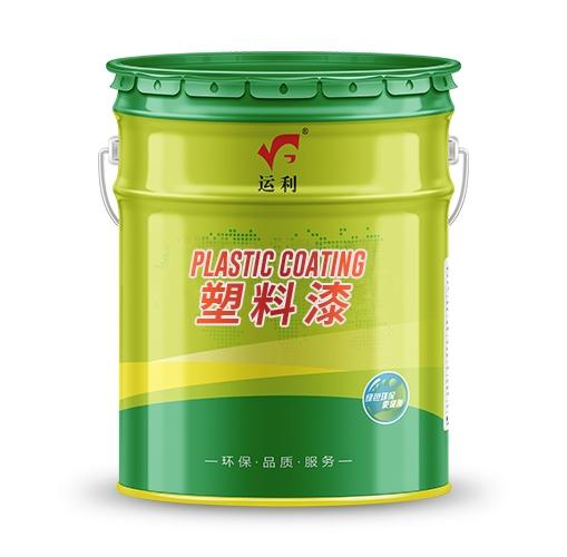 PVC塑胶漆