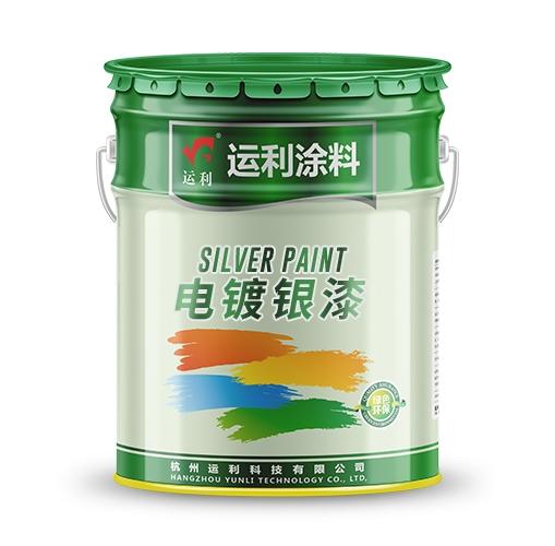 塑胶银粉漆