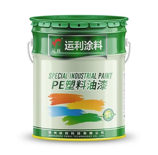 PE塑料油漆