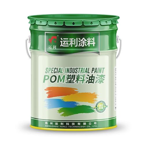 POM塑料油漆